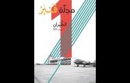 Libano, la rivincita delle riviste in lingua araba
