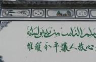 Medio Oriente e Cina, due mondi uniti dalla letteratura