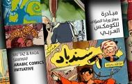 Beirut, all'Università Americana il primo festival del fumetto arabo