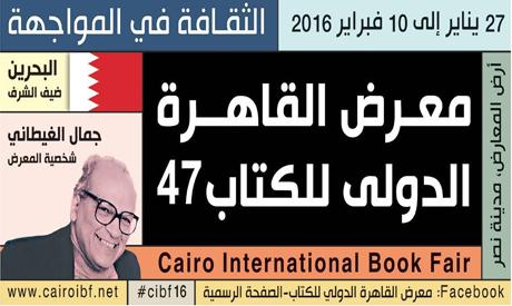 Salone del libro del Cairo, un record di paesi partecipanti