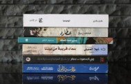 Premio internazionale per la letteratura araba, scelti i sei finalisti 2016