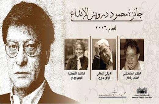 Premio Mahmoud Darwish 2016: Khoury, Zaqtan e Walker i vincitori