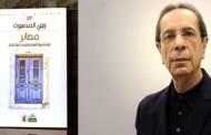 Il romanzo su Olocausto e Nakba del palestinese Al-Madhoun vince l'Arabic Booker 2016