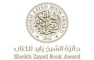 Nuove lingue potranno concorrere al Premio letterario Sheikh Zayed