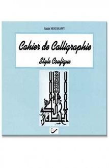 cahier-de-calligraphie-style-coufique