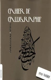 cahier-de-calligraphie-style-naskh-de-salah-moussawy