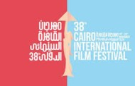 Cairo International Film Festival, in scena fino al 24 novembre