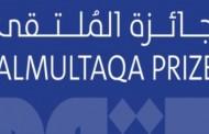 Romanzo breve: i finalisti del Multaqa Prize