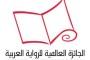 Premio internazionale per il romanzo arabo: annunciati i partecipanti 2017