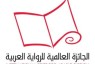 Premio internazionale per il romanzo arabo: annunciata la shortlist