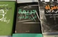 Palestina: censurato lo scrittore Abbas Yahya