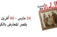 A Tunisi la 33ma Fiera Internazionale del Libro