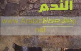 Khalil Sweileh vincitore del premio letterario Sheik Zayed