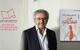 Ibrahim Nasrallah vince il Premio internazionale per la letteratura araba
