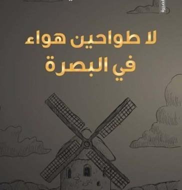 Diaa Jubaili vince il premio per il racconto breve Almutaqa 2018