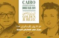 Un nuovo volto per la Fiera Internazionale del libro del Cairo