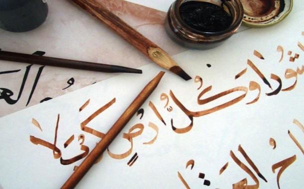 NOVITA' - Corso di Arabo classico principianti
