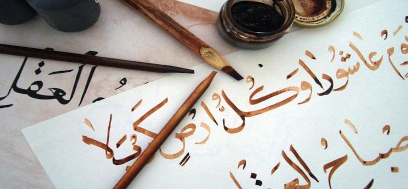 Corso di Arabo classico - IV anno avanzato