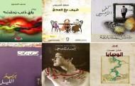 Premio per la narrativa araba 2019: scelti i finalisti