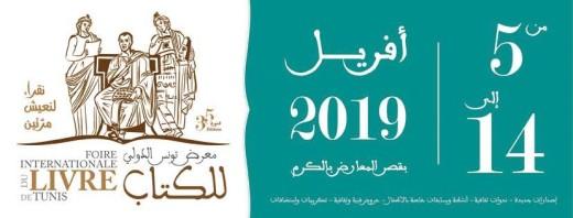 Fiera del libro di Tunisi 2019: i 4 premi letterari