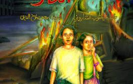 Le Nazioni Unite scelgono Yacoub El-Sharouni come autore che sensibilizza contro la povertà