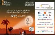Tunisia: torna il Tozeur International Film Festival