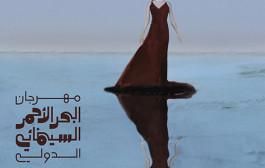 Red Sea Film Festival: il primo festival cinematografico dell'Arabia Saudita