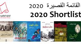 Premio internazionale del libro arabo 2020: il vincitore a maggio