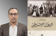 L'algerino Abdelouahab Aissaoui è il vincitore dell'Arabic Booker 2020