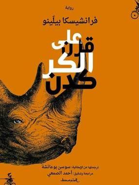 Esce in arabo il romanzo