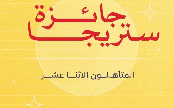 Il Premio Strega parla arabo
