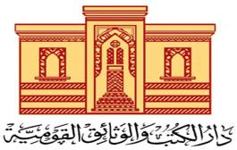 Biblioteca nazionale in Egitto: online e gratuite le pubblicazioni scientifiche