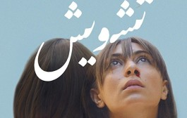 Middle East Now presenta il corto libanese