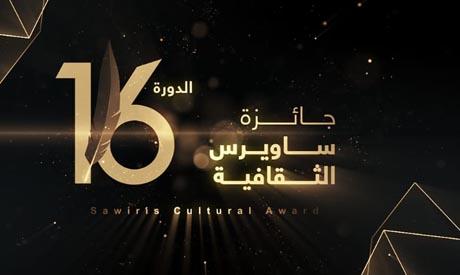 Annunciati i finalisti del Sawiris cultural awards