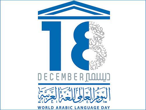 18 dicembre: Giornata mondiale della lingua araba