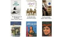 Selezionati i finalisti del premio letterario Naguib Mahfouz