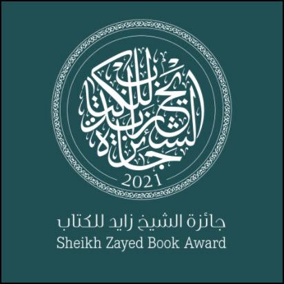 Premio letterario Sheikh Zayed: i finalisti delle categorie dedicate ai più piccoli