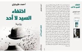Ahmed Taibaoui è il vincitore del premio letterario Naguib Mahfouz 2021