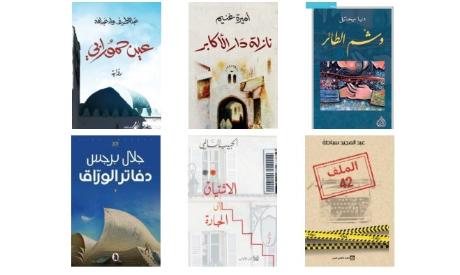 Arabic Booker 2021: ecco i finalisti